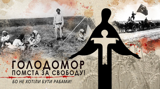 До роковин Голодомору шепетівчан запрошують взяти участь у «Сопричасті»
