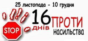 Всеукраїнські дні боротьби з насиллям