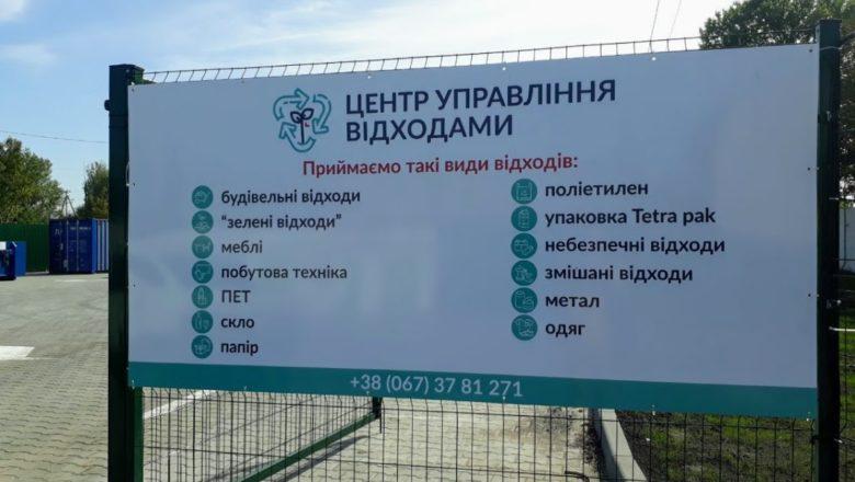 Славута може стати частиною регіонального плану управління відходами Хмельниччини