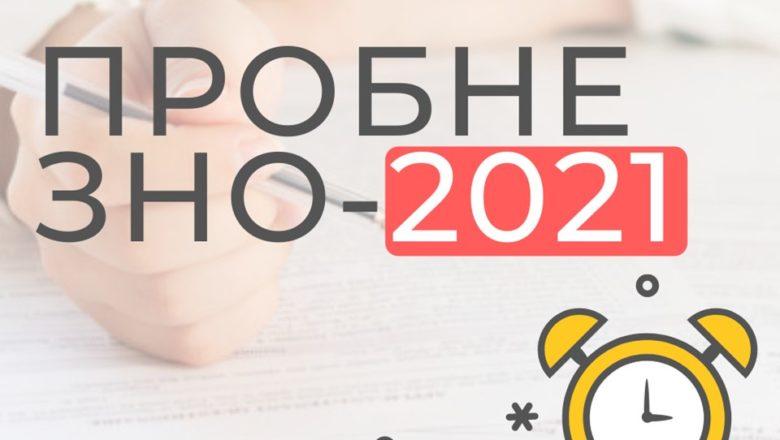 Реєстрація на пробне ЗНО 2021 розпочнеться 5 січня