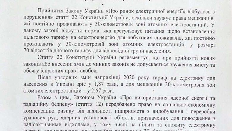 Netishynski-deputaty