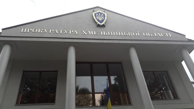Прокуратура Хмельниччина