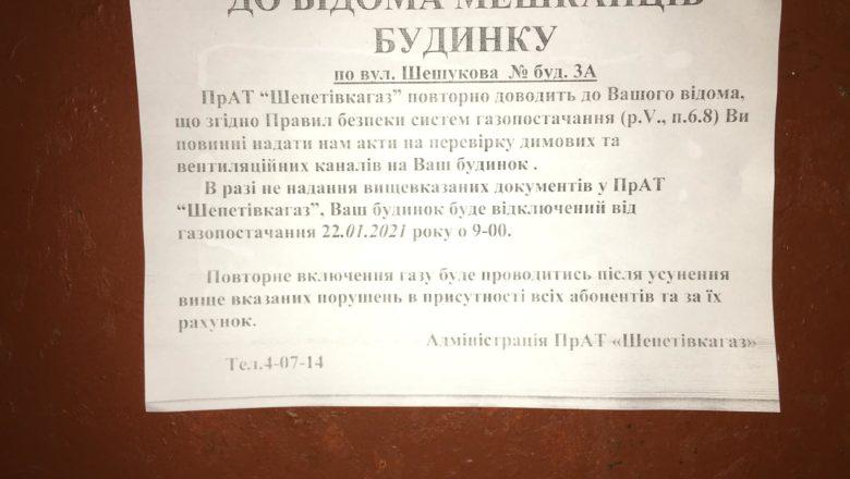 Багатоквартирному будинку в Шепетівці загрожує відключення від газу