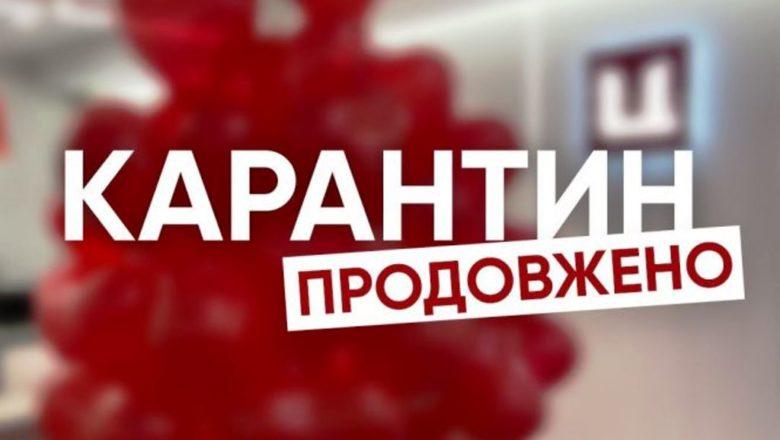 Адаптивний карантин: що чекає жителів Шепетівського району