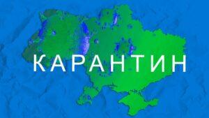 Карантин, Шепетівський район, коронавірус