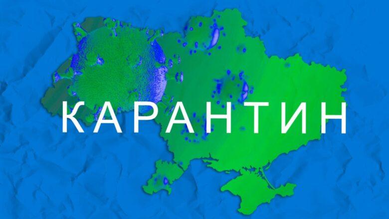 На Шепетівщині посилюють карантин