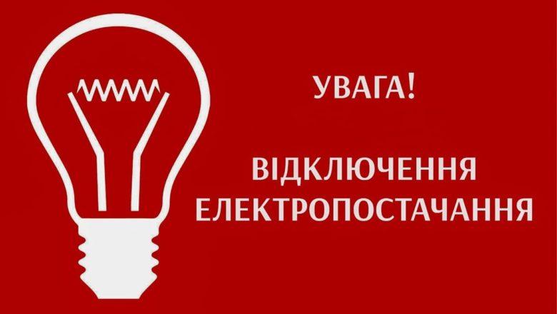 Увага: Білогірський РЕМ повідомляє