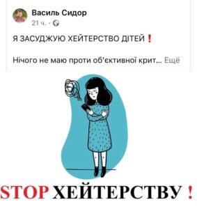 Сидор, Славута, хейтерство