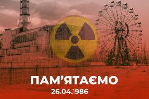 ЧАЕС, ліквідатори, Чорнобиль, річниця