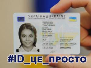 ID карти, паспорт, Шепетівка