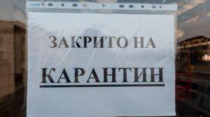 Карантин, Шепетівка, червона зона, обмеження