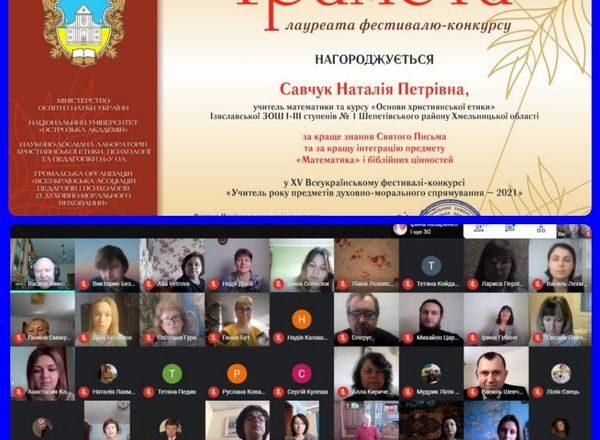 Вчителька з Ізяслава стала лауреатом Всеукраїнського фестивалю-конкурсу