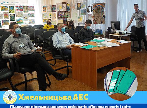 Школярі Шепетівського району – серед найкращих молодих науковців регіону в сфері енергетики