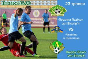 Футбол, Білогір'я-Шепетівка