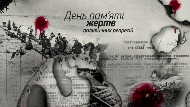 """Які справи в роки терору """"інкримінували"""" жителям Шепетівського району"""