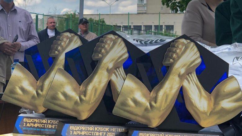 У Нетішині відбувся Відкритий Кубок міста з армспорту