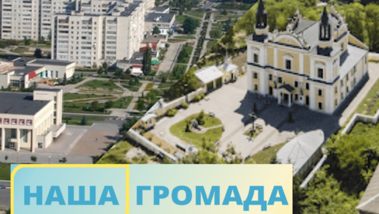 Полонська та Нетішинська ТГ беруть участь у конкурсі проєктів. Як їх підтримати?