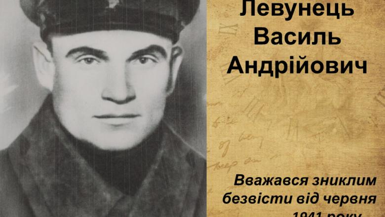 Історики знайшли безвісти зниклого фронтовика з Улашанівської ТГ (відео)