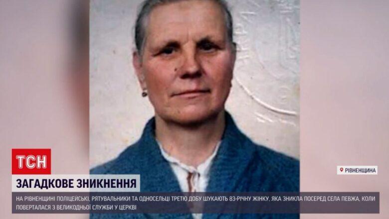 У сусідньому з Шепетівщиною регіоні третю добу шукають пенсіонерку, яка не повернулась з Великодньої служби