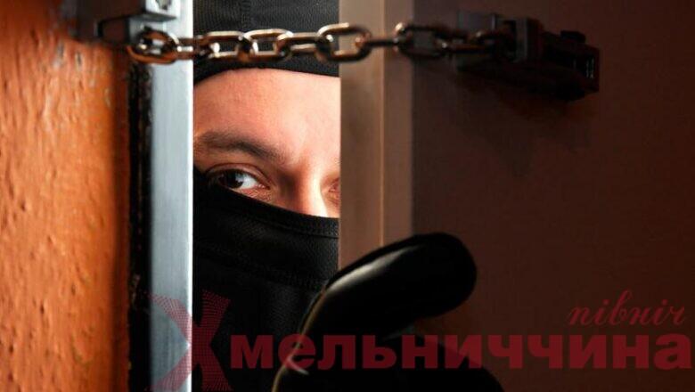 Як жителям Шепетівщини подбати про безпеку оселі під час відпустки