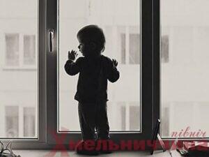 Дитина на вікні, небезпека, Хмельниччина