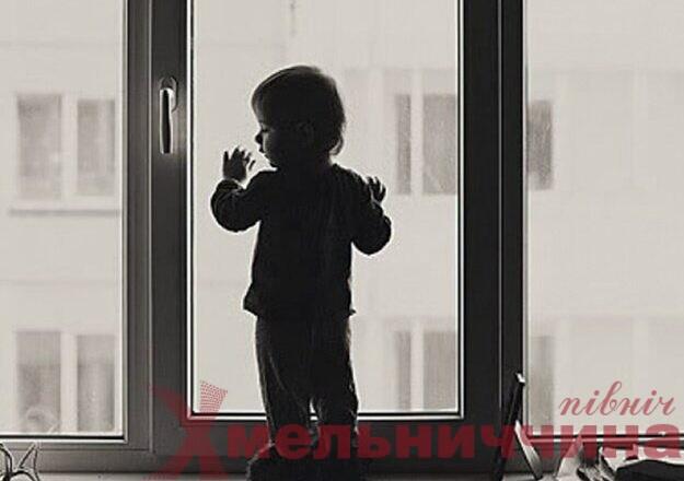 Як жителям Шепетівщини захистити дітей від небезпеки випадання з вікна