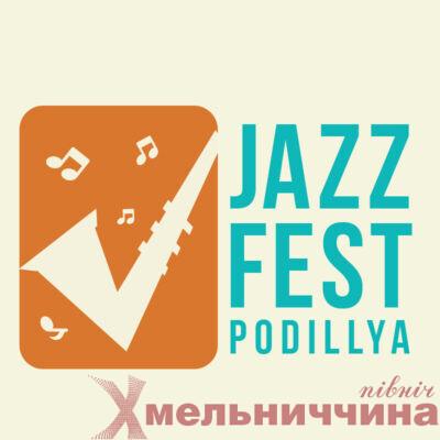 Цими вихідними на Хмельниччині пройде джазовий фестиваль. Програма заходів
