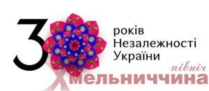 Логотип, Хмельницька область, День Незалежності
