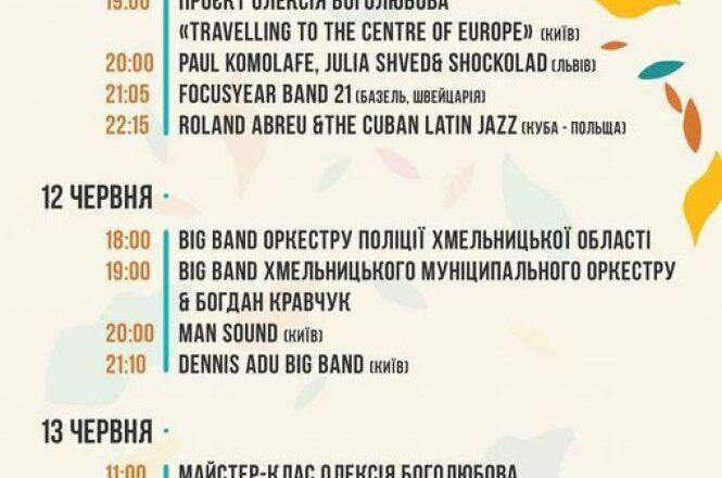 Prohrama-Dzhazovoho-festyvaliu-KHmelnytskyy