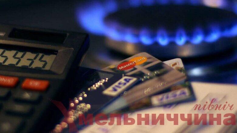 Три платіжки за газ: кому з жителів Шепетівського району доведеться доплачувати за блакитне паливо