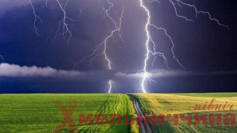 На Шепетівщину насуваються небезпечні метеорологічні явища