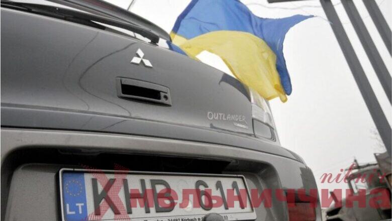 Жителі Шепетівського району розмитнюватимуть євробляхи за новими правилами