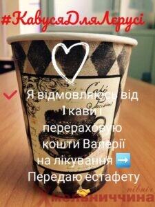 кавуся для Лєрусі