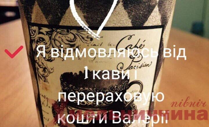 #КавусяДляЛєрусі: шепетівчани започаткували благодійний челендж