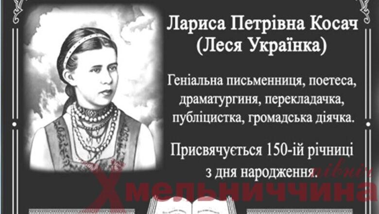 Пам'ятну дошку Лесі Українці відкрили в Берездові
