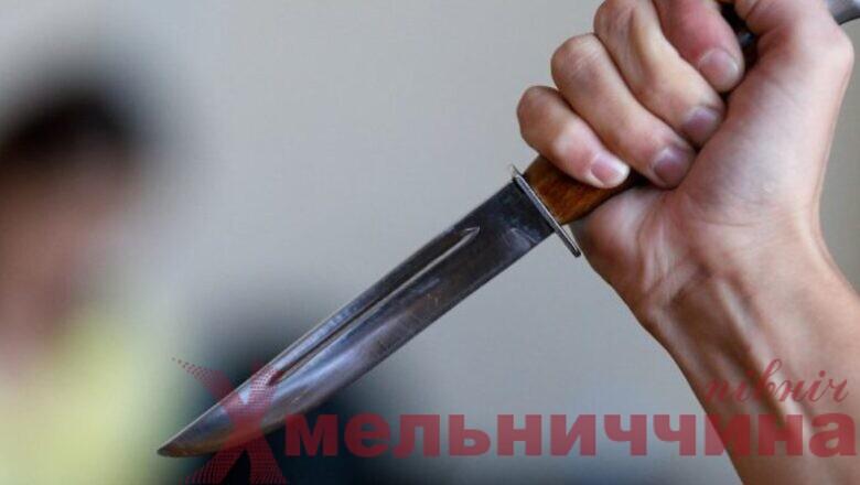 Ножем у груди: сварка на Хмельниччині ледь не призвела до трагедії