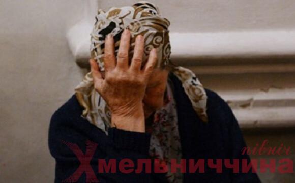 """За """"зняття порчі"""" довірлива пенсіонерка з Хмельниччини віддала шахрайці чверть мільйона"""