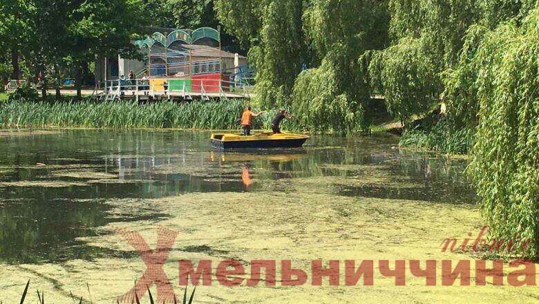 У Шепетівці чистять один із ставків у місцевому парку