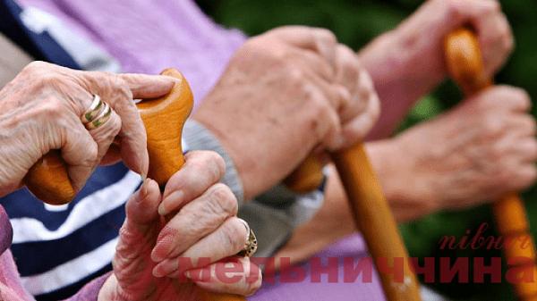 пенсія й