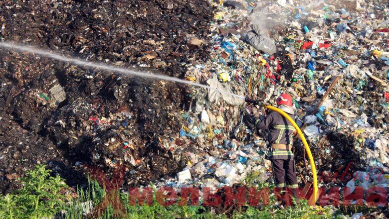 Сьогодні у  Хмельницькому горіло міське сміттєзвалище (відео)
