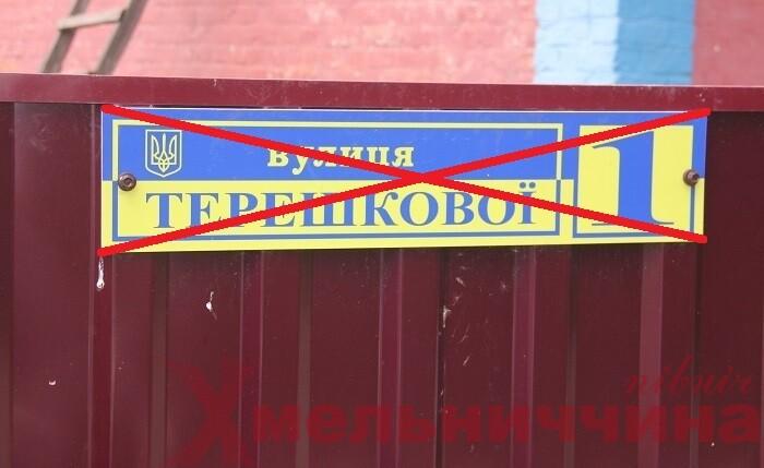 У Грицеві хочуть перейменувати вулицю та провулок Терешкової