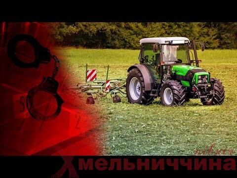 Мешканці одного з сіл на Хмельниччині скаржаться на те, що їх труять під час обробки полів