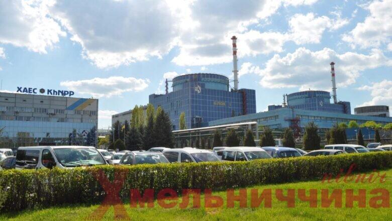 На Хмельницькій АЕС розпочалась перевірка стану ядерної безпеки