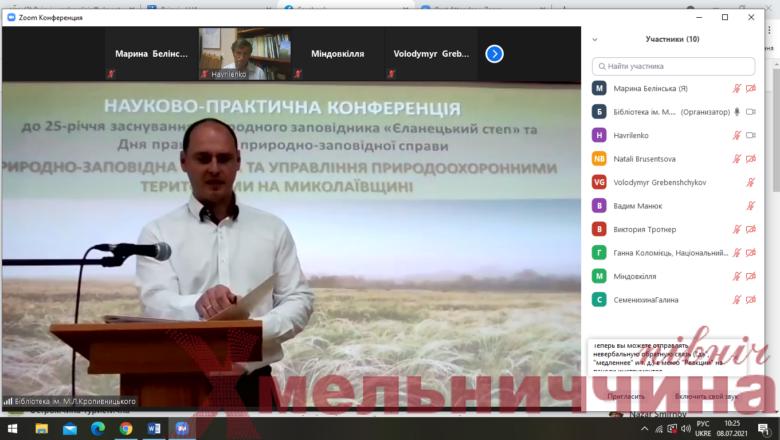 Співробітники «Малого Полісся» взяли участь у науково-практичній конференції