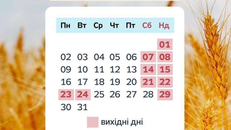 VYKHIDNI