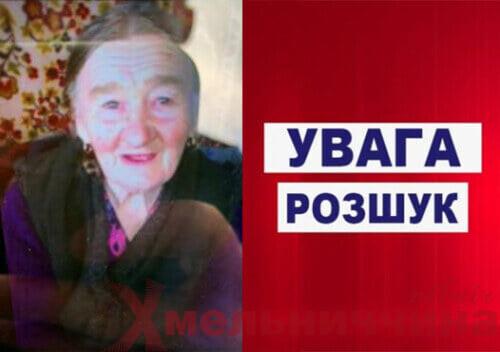 У Шепетівці розшукують 88-річну жінку