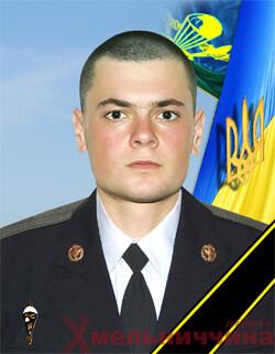 Шепетівчани вшановують роковини загибелі героя АТО Ярослава Давидова