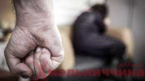 У Славуті зібрали комісію: протидіятимуть домашньому насилюю