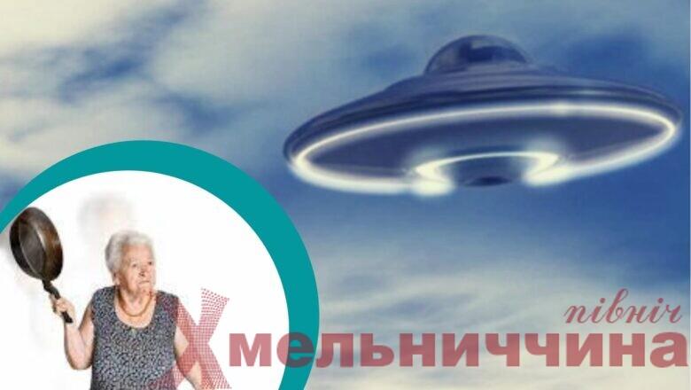 У сусідньому з Шепетівським регіоні пенсіонерка боролась алюмінієвою сковорідкою з НЛО