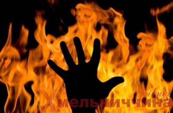 Необережне паління закінчилось смертю: на Хмельниччині у пожежі загинув 72-річний чоловік